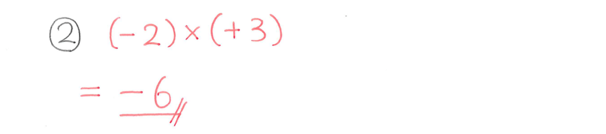 中1 数学11 例題② 答え