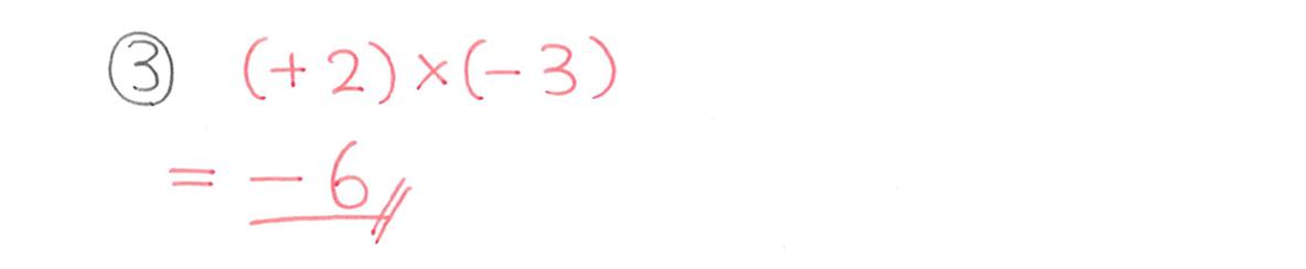 中1 数学11 例題③ 答え