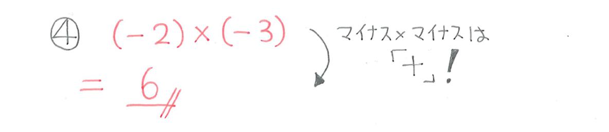 中1 数学11 例題④ 答え