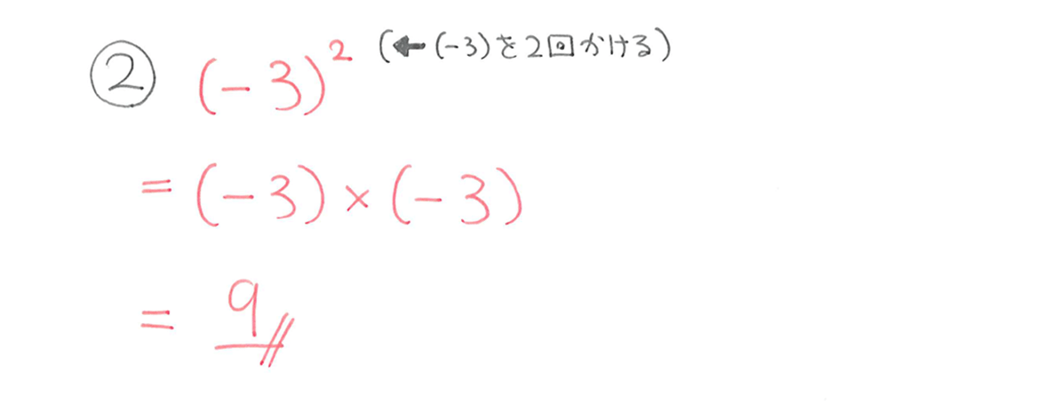中1 数学12 例題② 答え