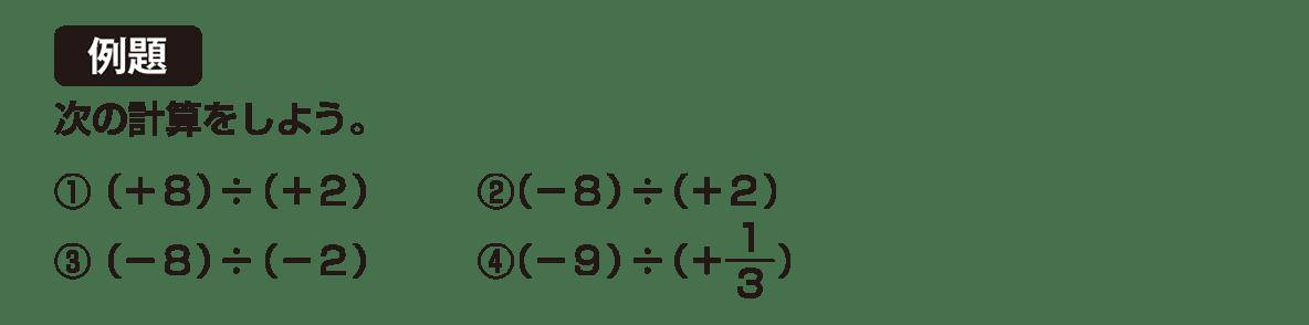 中1 数学13 例題