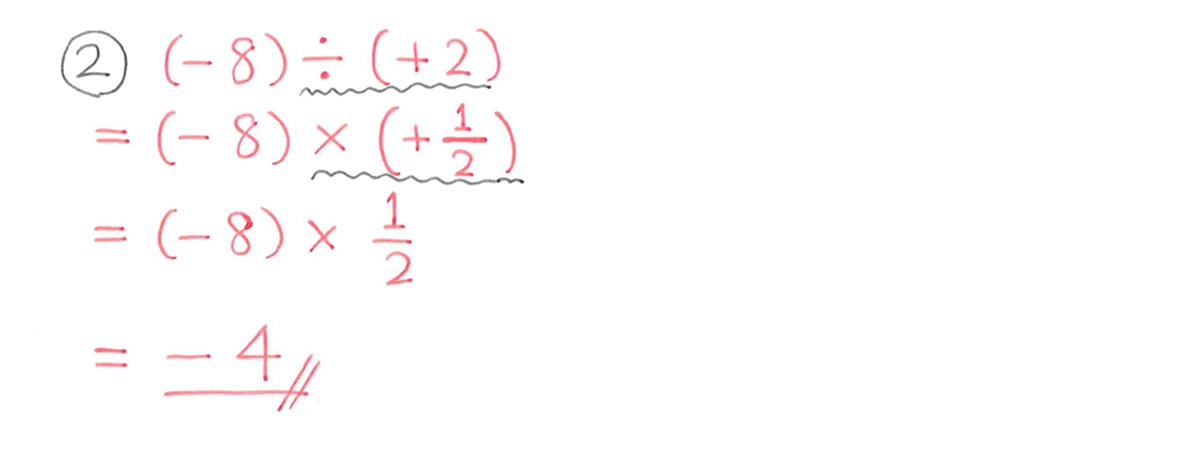 中1 数学13 例題② 答え