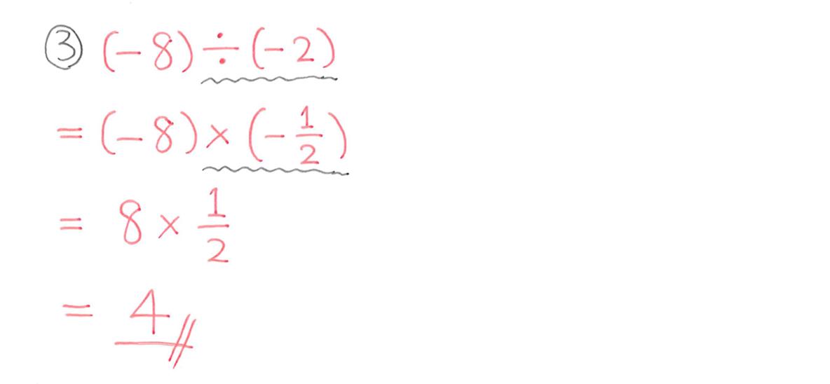 中1 数学13 例題③ 答え