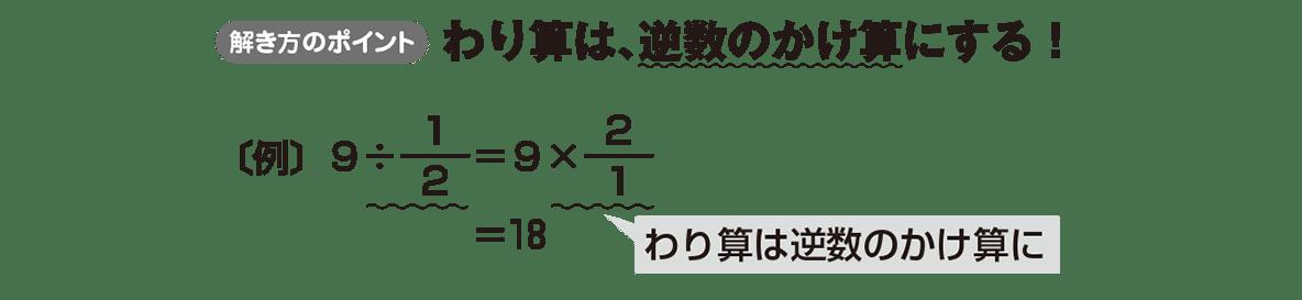 中1 数学13 ポイント