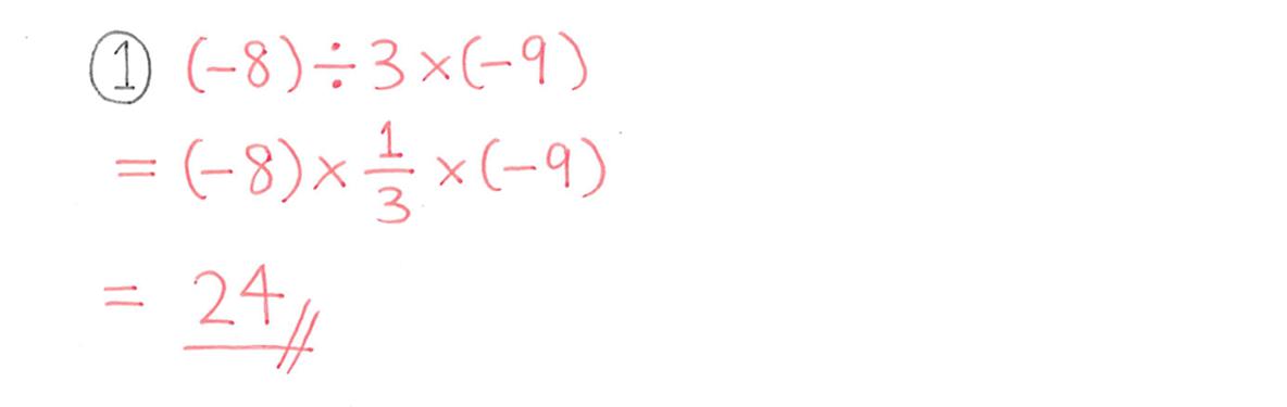 中1 数学14 例題① 答え