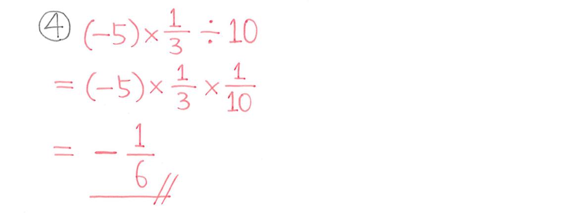 中1 数学14 例題④ 答え