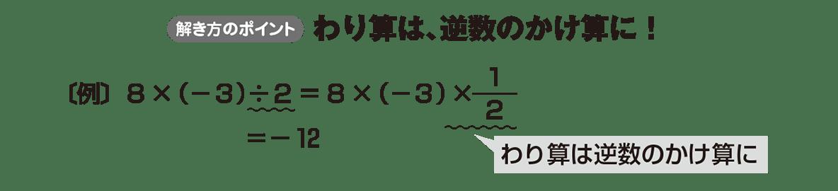 中1 数学14 ポイント