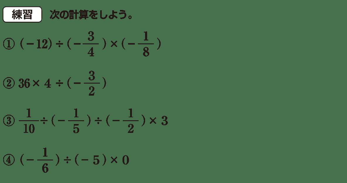 中1 数学14 練習