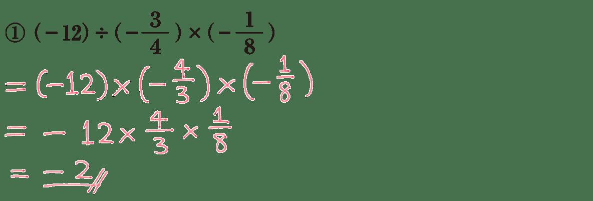 中1 数学14 練習① 答え