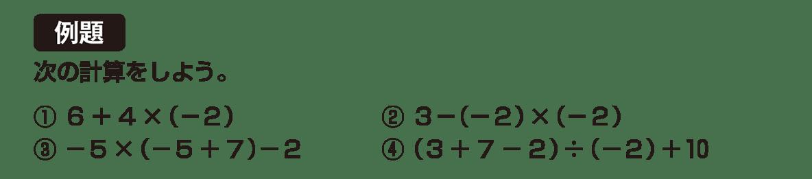 中1 数学15 例題
