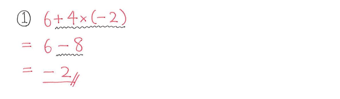 中1 数学15 例題① 答え