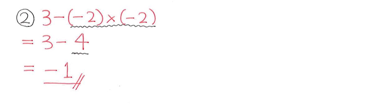 中1 数学15 例題② 答え