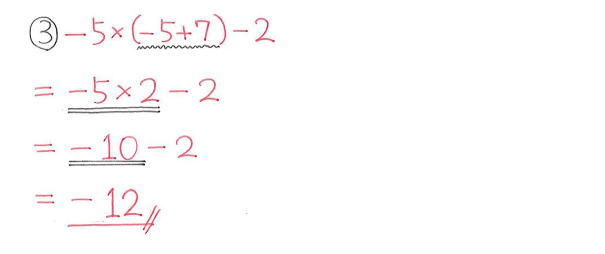 中1 数学15 例題③ 答え
