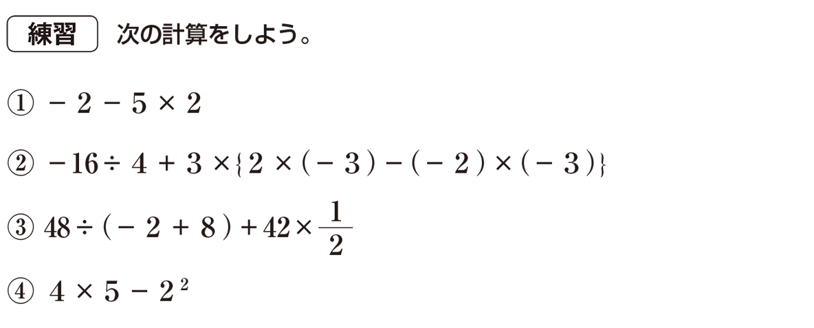 中1 数学15 練習
