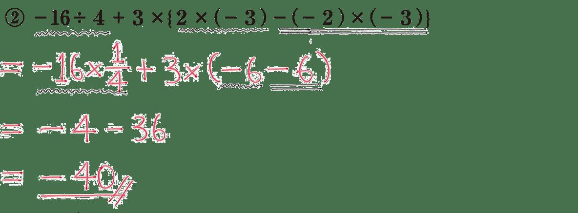 中1 数学15 練習② 答え