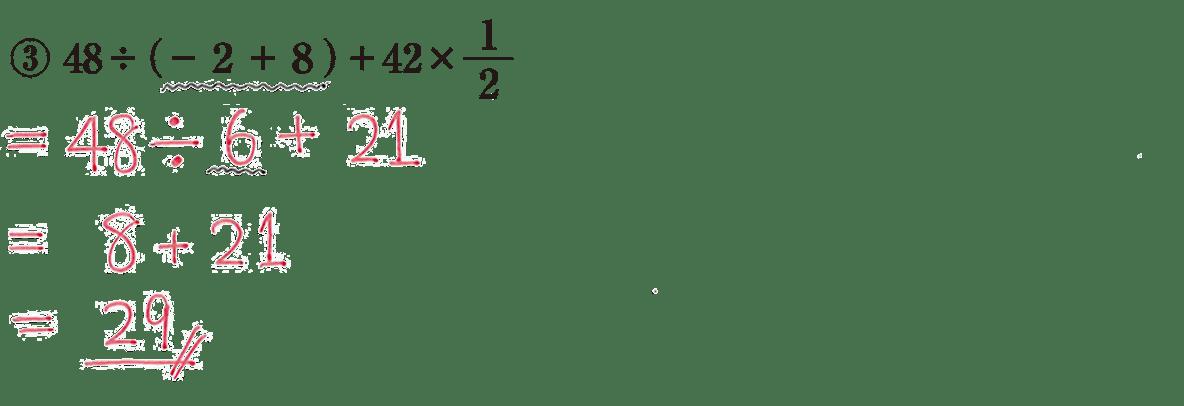 中1 数学15 練習③ 答え