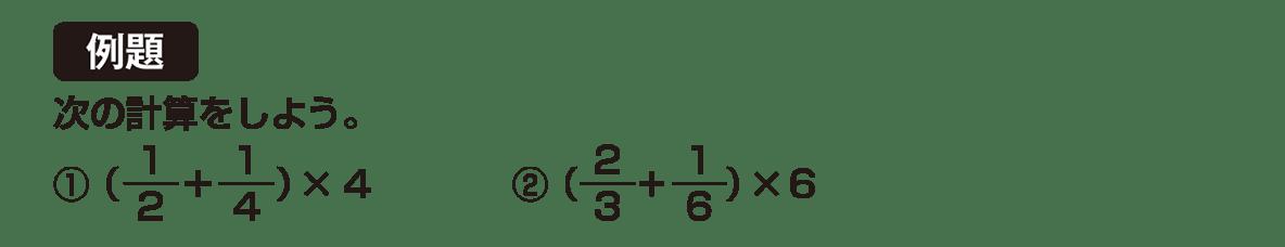 中1 数学16 例題