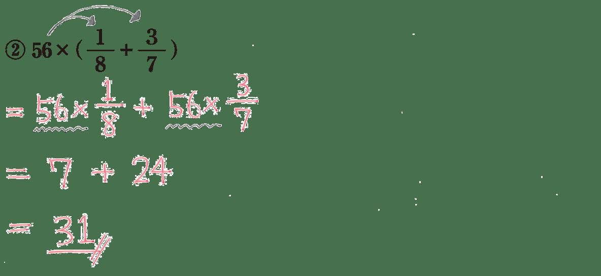 中1 数学16 練習② 答え