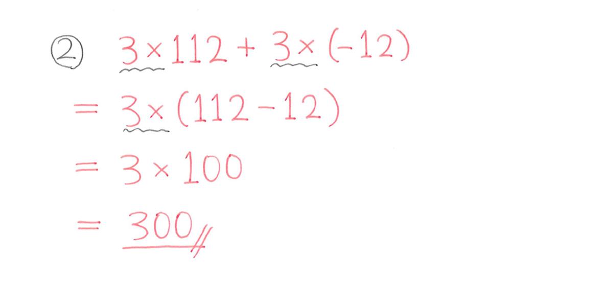 中1 数学17 例題② 答え