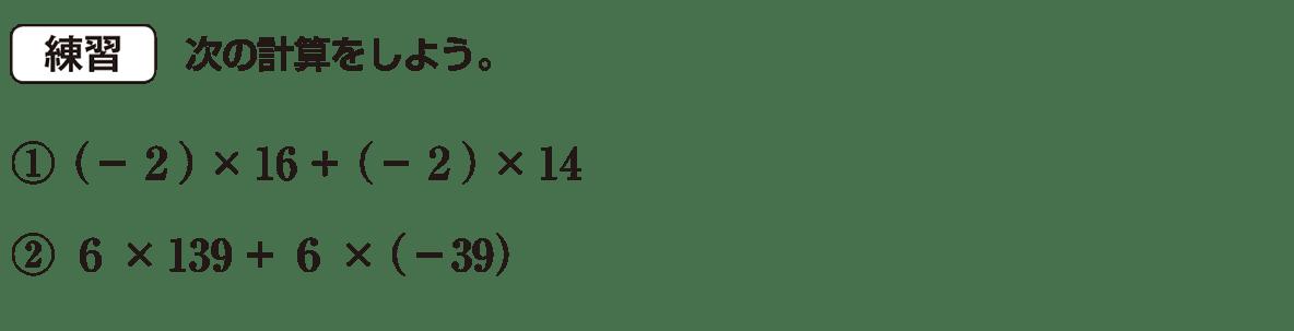 中1 数学17 練習