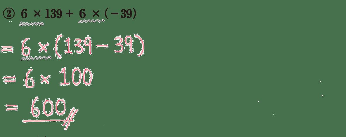 中1 数学17 練習② 答え