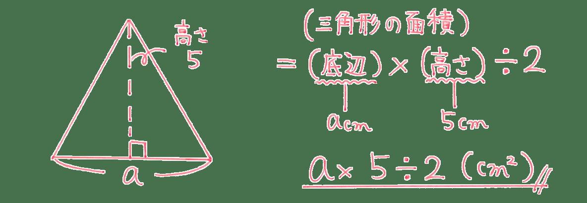 中1 数学18練習②の答え
