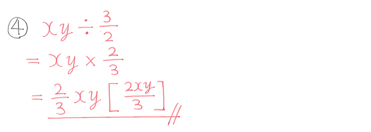 中1 数学20 例題④の答え