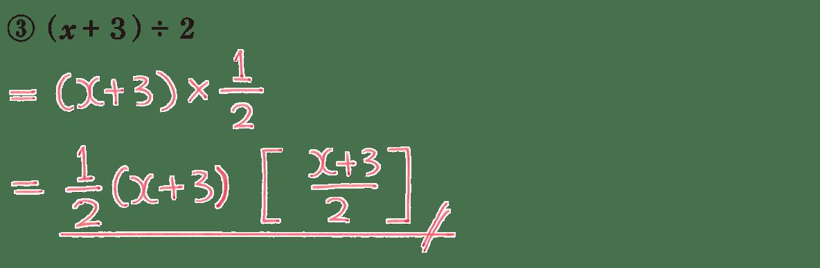 中1 数学20 練習③の答え