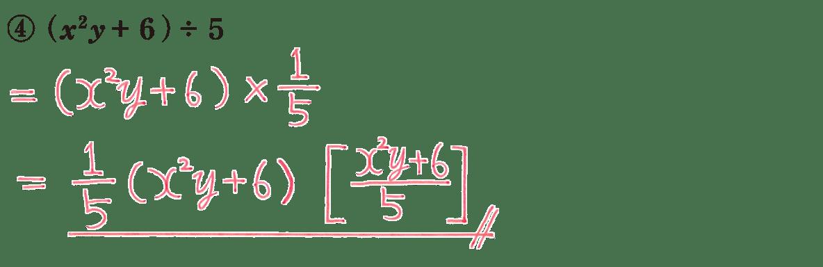 中1 数学20 練習④の答え
