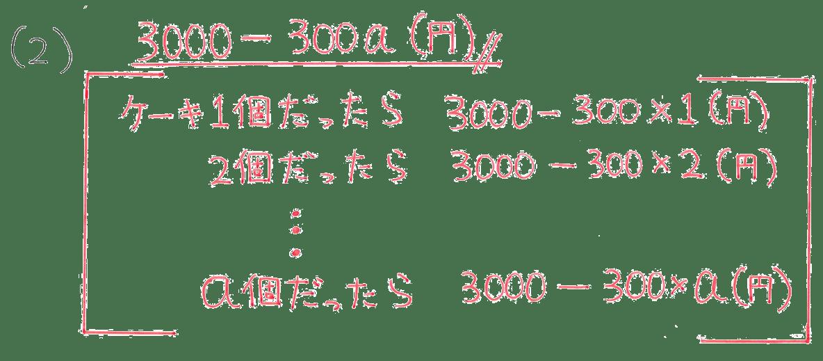 中1 数学22 例題(2)答え