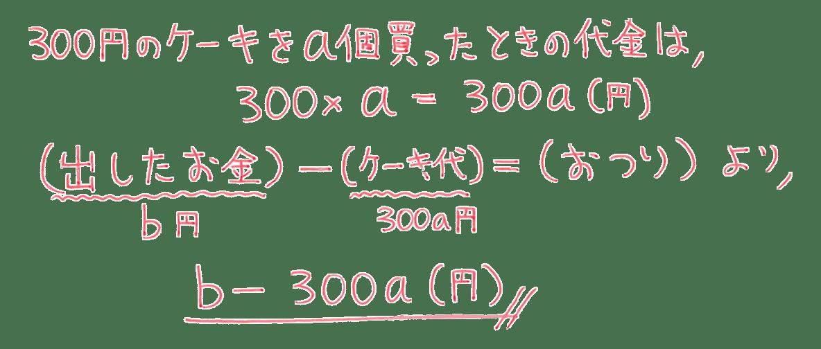 中1 数学22 練習(2)の答え