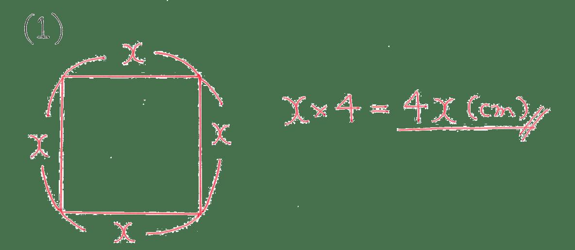 中1 数学23 例題(1)答え