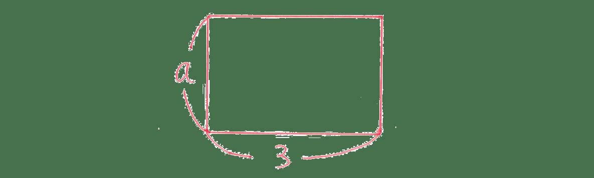 中1 数学23 例題(2)解答の手書き図のみ