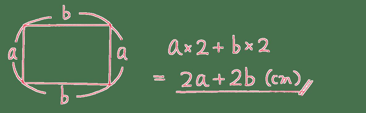 中1 数学23 練習①解答