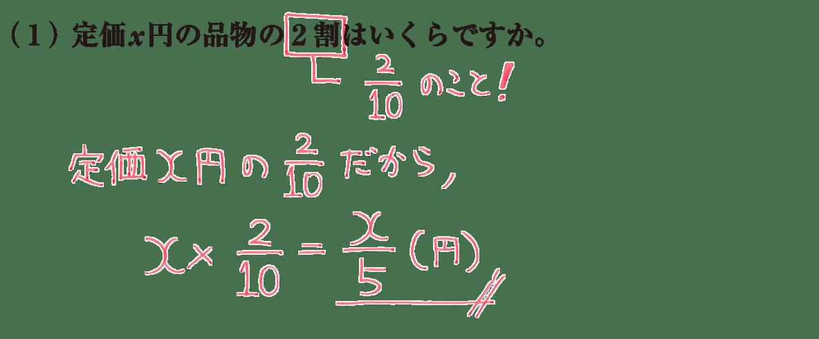 中1 数学24 練習①の答え