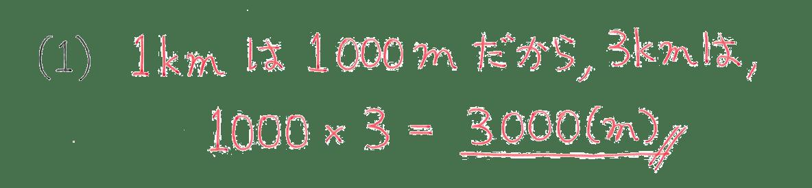 中1 数学26 例題(1)の答え