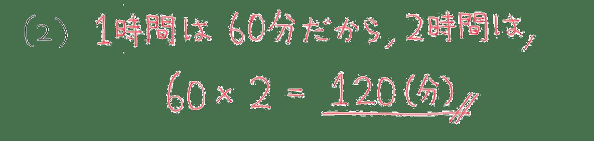 中1 数学26 例題(2)の答え