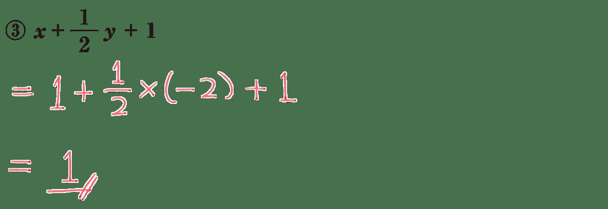 中1 数学27 練習③の答え