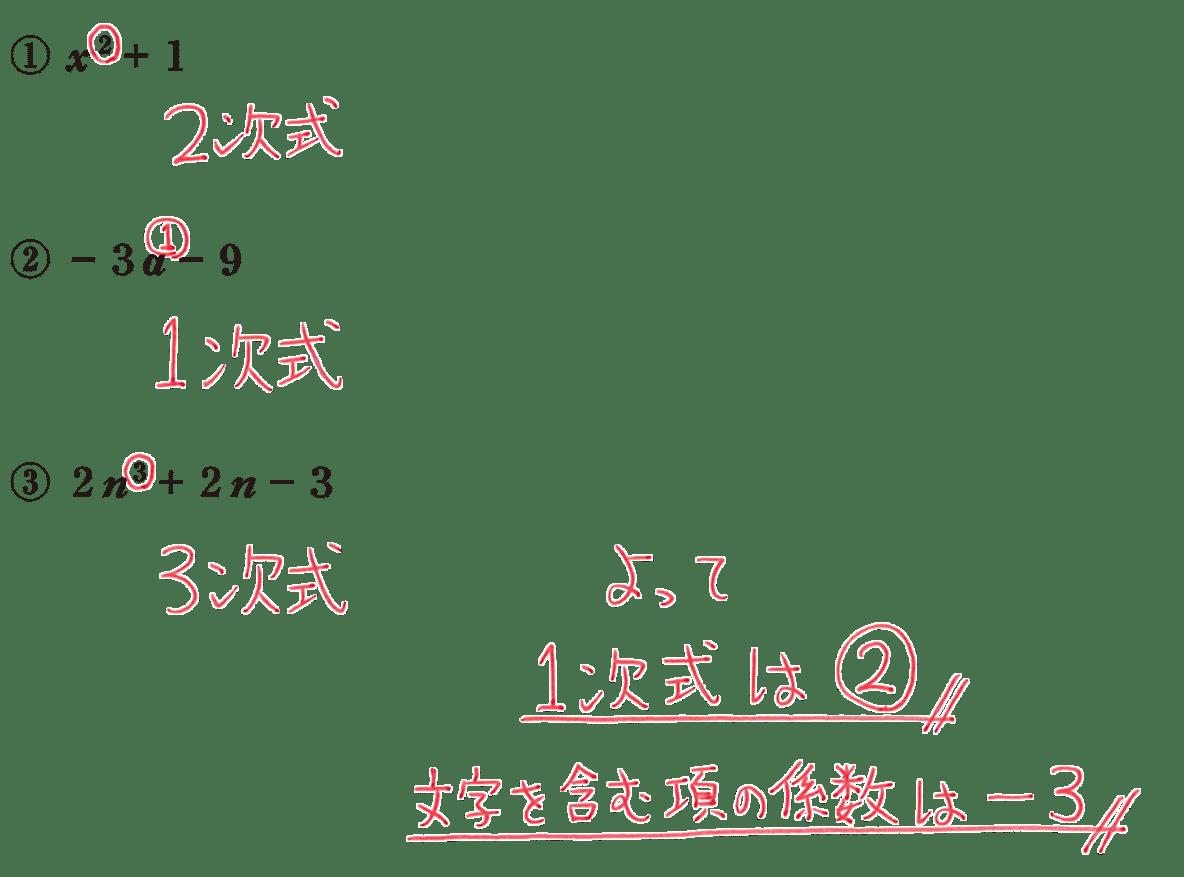 中1 数学28 練習の答え