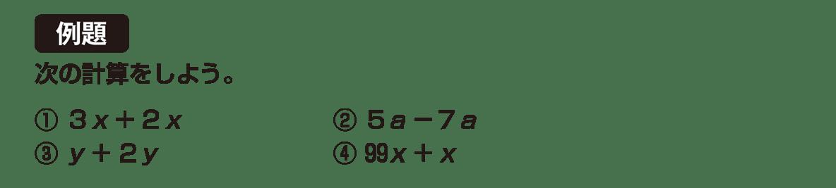 中1 数学29 例題