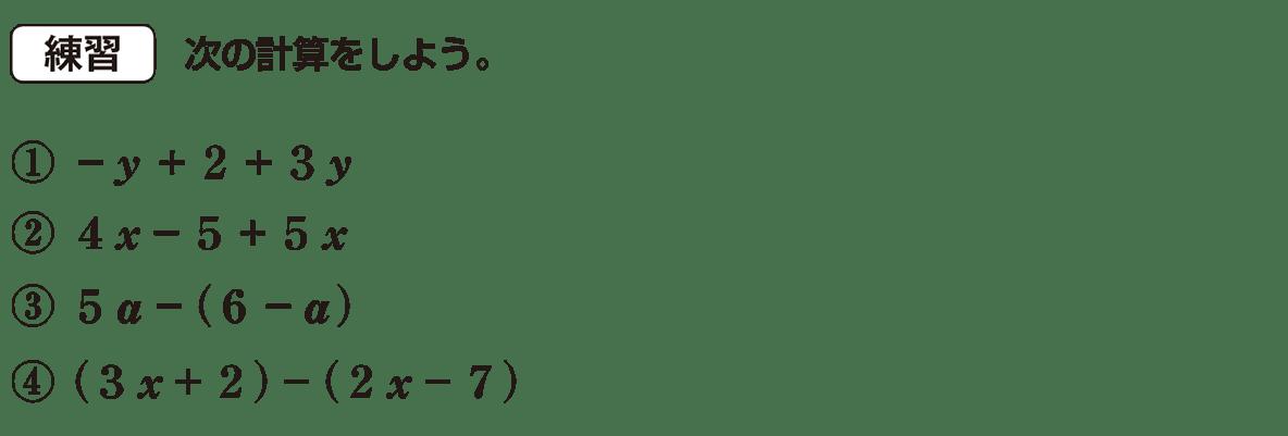 中1 数学29 練習