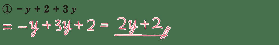 中1 数学29 練習①の答え
