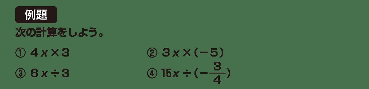 中1 数学30 例題