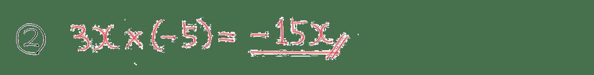 中1 数学30 例題②の答え