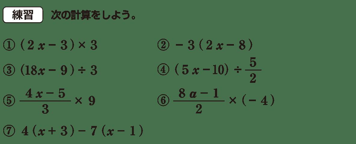 中1 数学30 練習