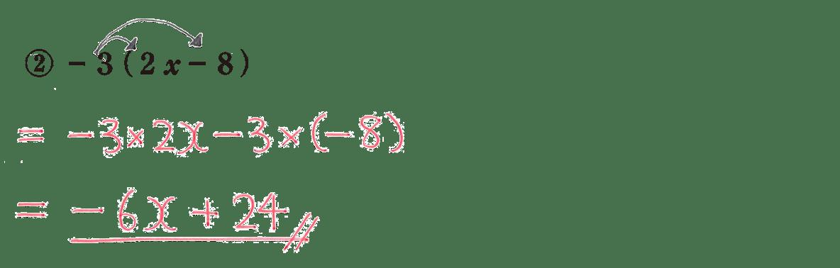 中1 数学30 練習②の答え