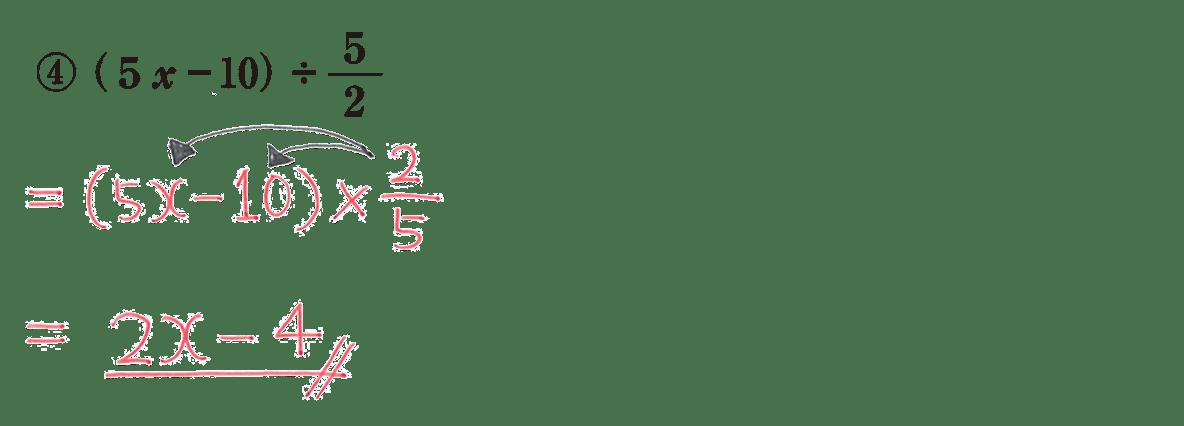 中1 数学30 練習④の答え