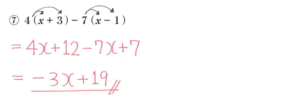 中1 数学30 練習⑦の答え
