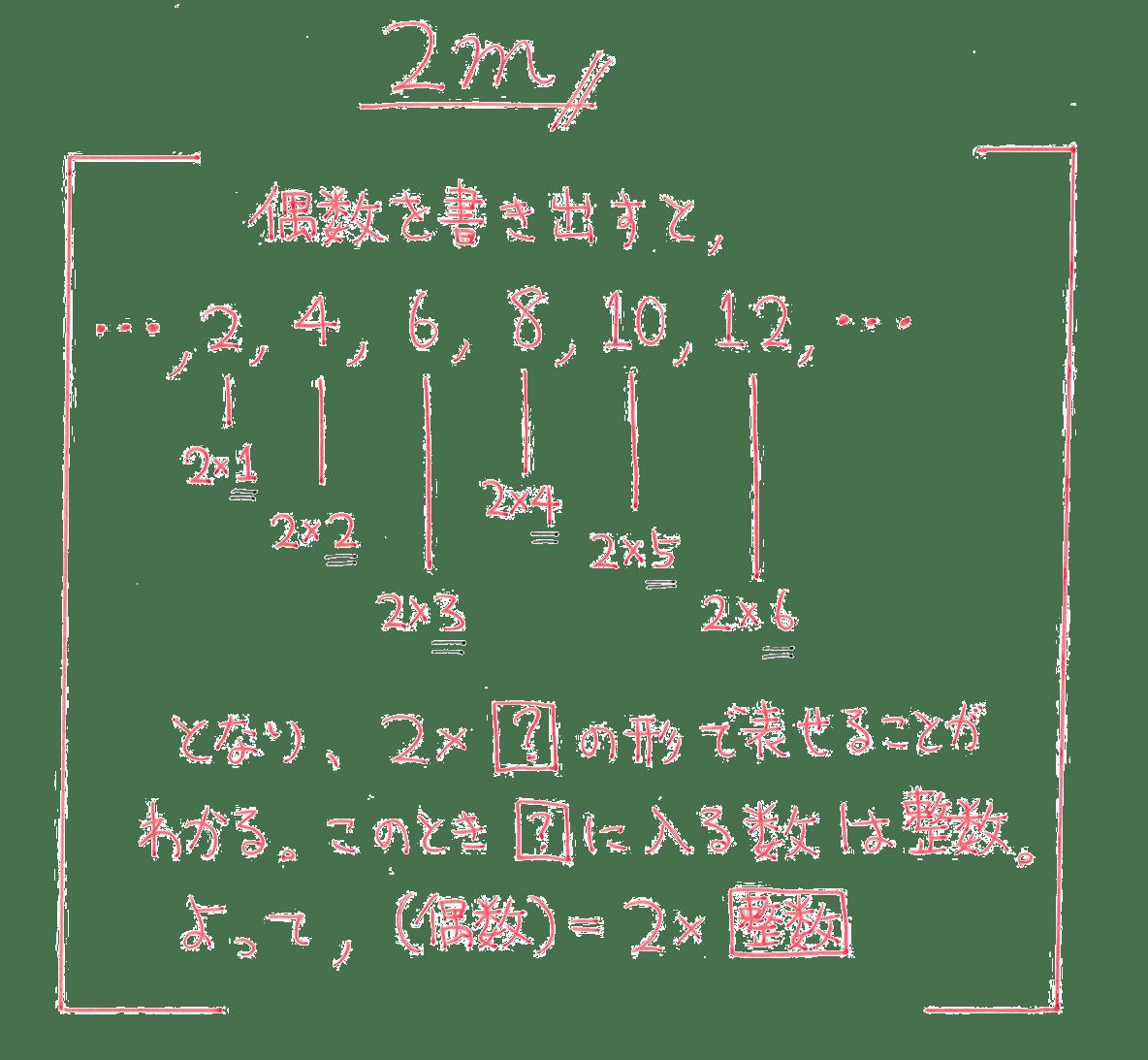 中1 数学31 例題の答え