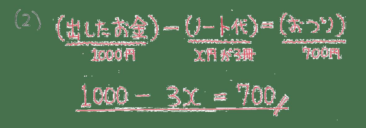 中1 数学32 例題(2)の答え